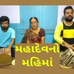 शिव जी भजन लिरिक्स – Mahadev No Mahima l મહાદેવનો મહિમાં l New Shiv Bhajan 2020 l Created and Sang By Mamta Soneji