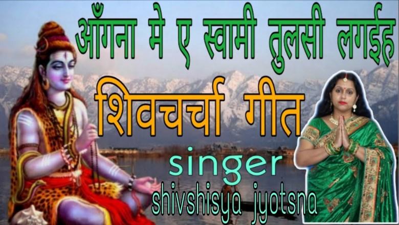शिव जी भजन लिरिक्स – आँगना मे ए स्वामी,shiv charcha,shiv charcha bhajan,shiv guru bhajan by jyotsna kumari,#shivcharcha