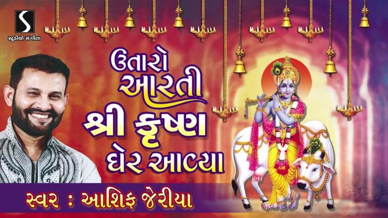 Utaro Aarti Shri Krishna Gher Avya – Krishna Bhagwan Ni Aarti