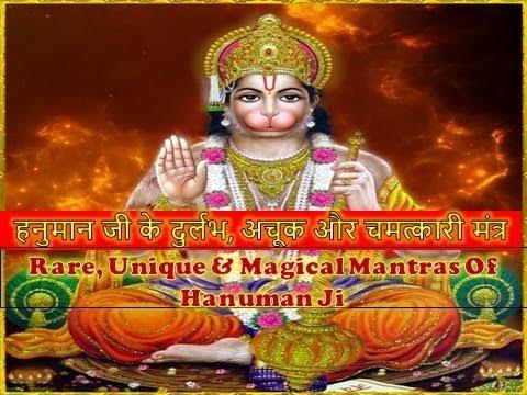 Hanuman Ji Ke Chamtakari Mantra | Achook Mantras | Powerful Hanuman Mantras | Hanuman Jayanti Mantra
