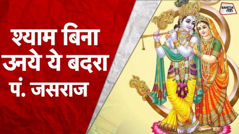Sunday Special I श्याम बिना उनये ये बदरा   Pandit Jasraj   Krishna Bhajan   Shyam Bina   Sahitya Tak