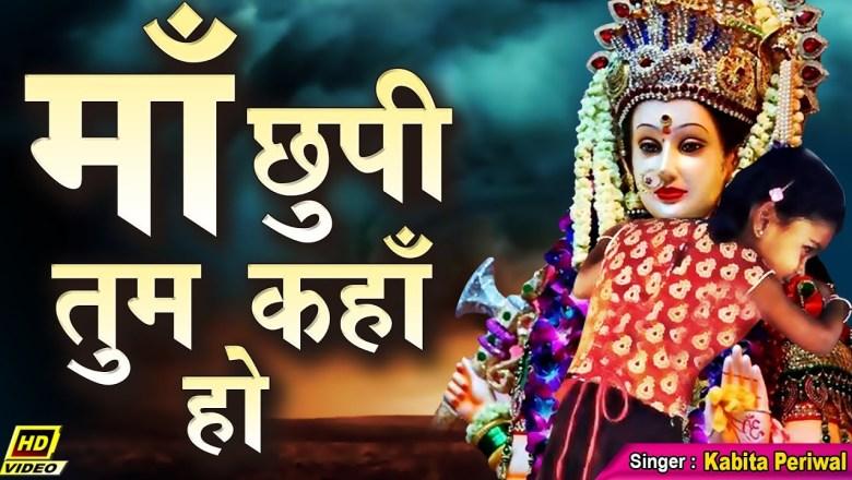 शिव जी भजन लिरिक्स – दिल की बात होठों पर ले आया ये भजन | Heart Touching Mata Rani Bhajan | Sherawali Mata – Devi Bhajan