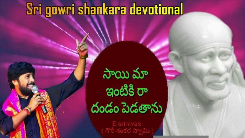 sai baba songs    sai maa intiki raa song    devotional songs    gowri shankara devotional    #music