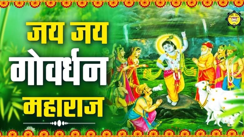 गोवर्धन पूजा स्पेशल : जय जय गोवर्धन महाराज : Latest Krishna Bhajan 2020 : Hindi Bhajan