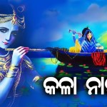 KALA NAURI | DEVOTIONAL KRISHNA BHAJAN | Odiya Ever Hits