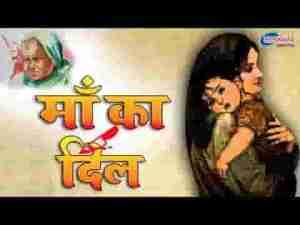 माँ के दिल जैसा दुनिया में कोई दिल नहीं हिंदी भजन लिरिक्स हिंदी हिंदी भजन लिरिक्स