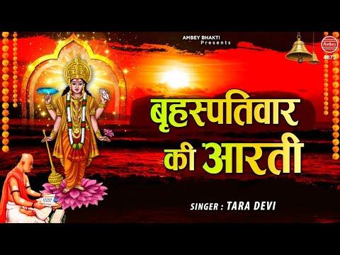 श्री बृहस्पतिवार की आरती   ॐ जय बृहस्पति देवा   Best Morning Aarti   Tara Devi   Ambey bhakti