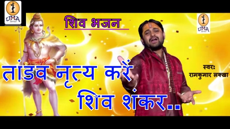 "शिव जी भजन लिरिक्स – Shiva Bhajan-Dum Dum Damru    Shree Ram Kumar ""Lakha""     Full Song//UMASERIES"