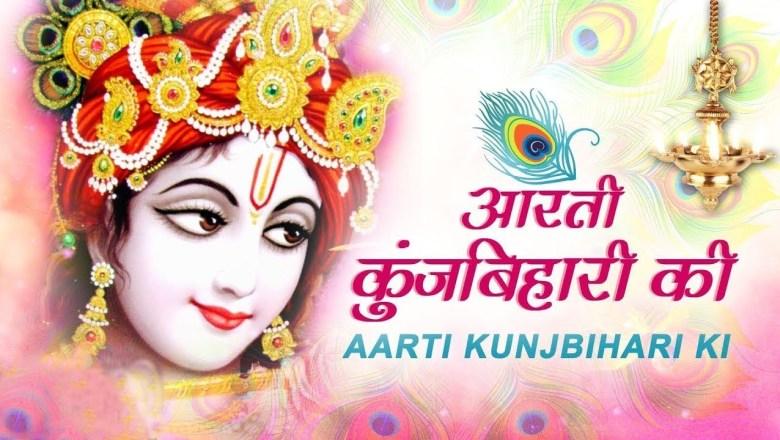 Original Aarti | Aarti Kunj Bihari Ki | Shri Krishna Aarti