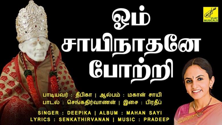ஓம் சாயிநாதனே போற்றி   Om Sai Nathane Potri   Sai Baba 108 Potri Tamil with lyrics   Vijay Musical