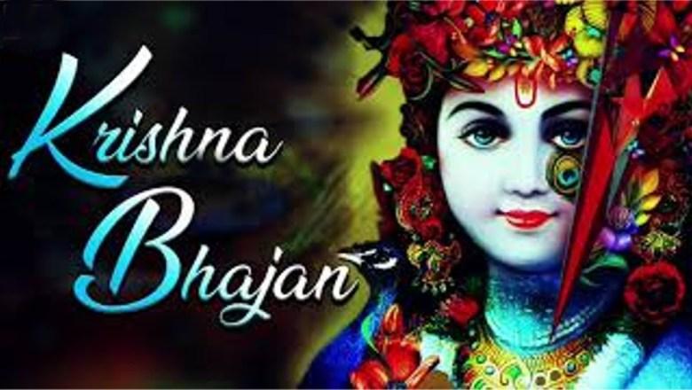 श्री कृष्णा की रमणीय भजन – Shree Krishna Bhajan