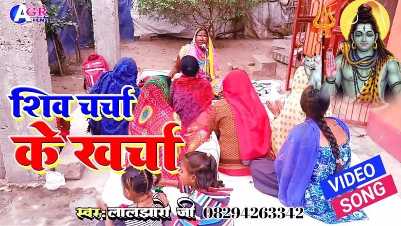 शिव जी भजन लिरिक्स – Laljharo ji shiv charcha bhajan || शिव चर्चा के खर्चा || shiv guru geet || shiv charcha