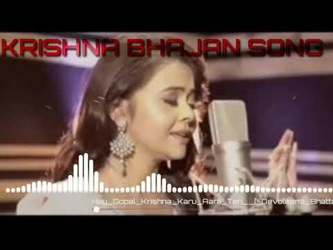 Hey Gopal Krishna Karu Aarti Teri ||krishna bhajan song||bhakti song|krishna Aarti