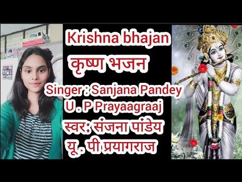 Krishna bhajan l कृष्ण भजन l देना हो तो दीजिए जनम जनम का साथ l singer Sanjana Pandey