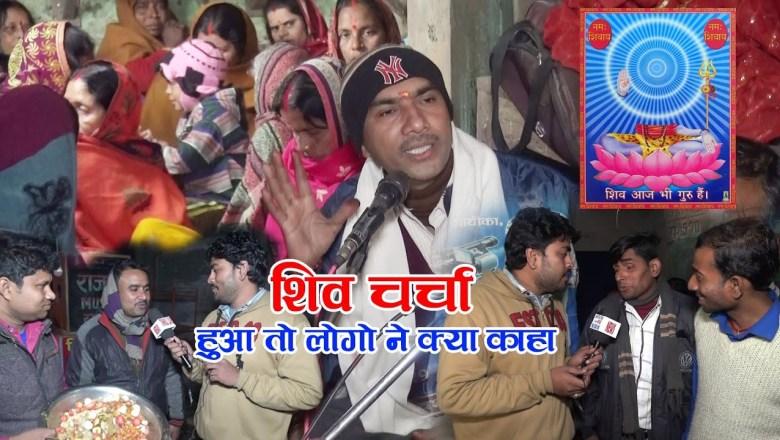 शिव जी भजन लिरिक्स – शिव-चर्चा | Shiv Charcha 2021 Live Interview | Shiv Guru Bhajan 2021 New, Bhojpuri Shiv Charcha News
