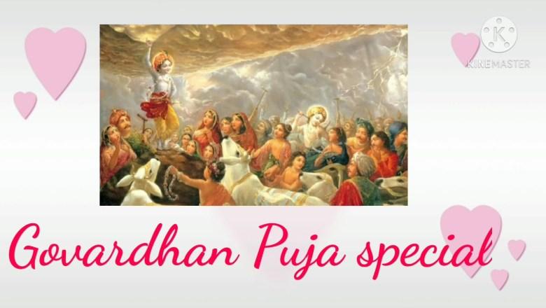 Govardhan Puja special।।Shri Krishna Aarti।।