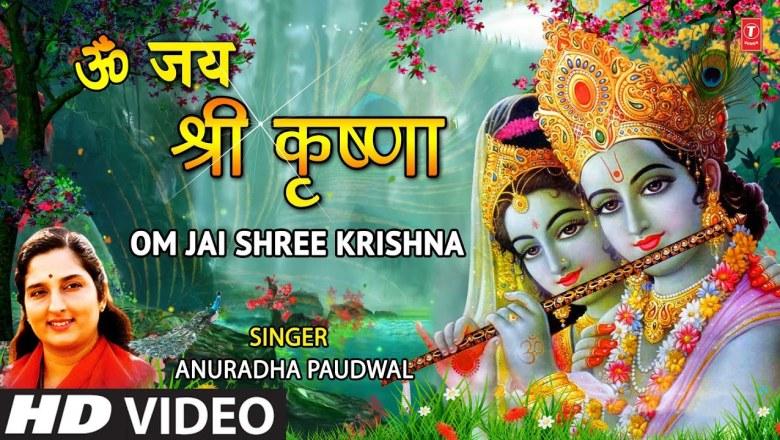 ॐ जय श्री कृष्णा Om Jai Shree Krishna I ANURADHA PAUDWAL I Krishna Bhajan I Full HD Video Song