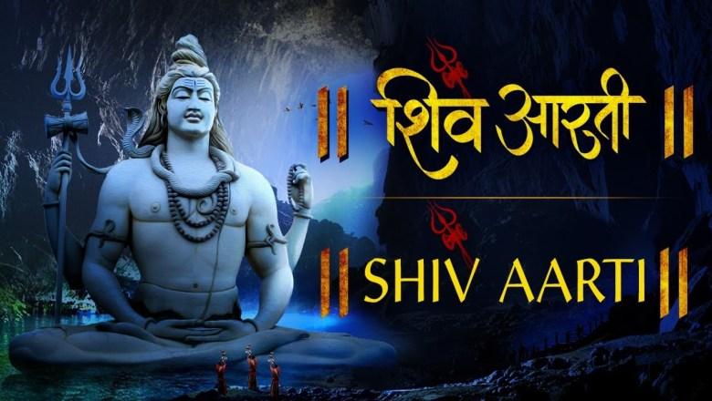 शिव जी भजन लिरिक्स – Shiv Aarti with Lyrics – Om Jai Shiv Omkara   Shivratri Special Song