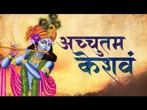 अच्युतम केशवम कृष्ण दामोदरम – Achyutam Keshavam Krishna Damodaram – Krishna Bhajan