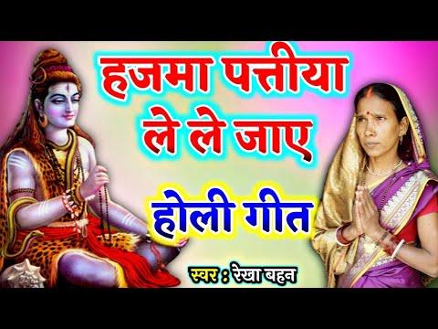 शिव जी भजन लिरिक्स – उमा शंकर के विवाहवा होली भजन l Shiv guru Holi bhajan l Shiv charcha bhajan l  Shiv guru bhajan Rekha