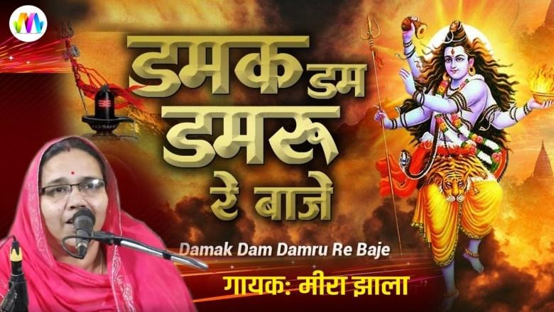 शिव जी भजन लिरिक्स – मीरा झाला की शानदार आवाज में II Shiv Bhajan New II Dam Dam Damru Baje II shivratri special bhajan