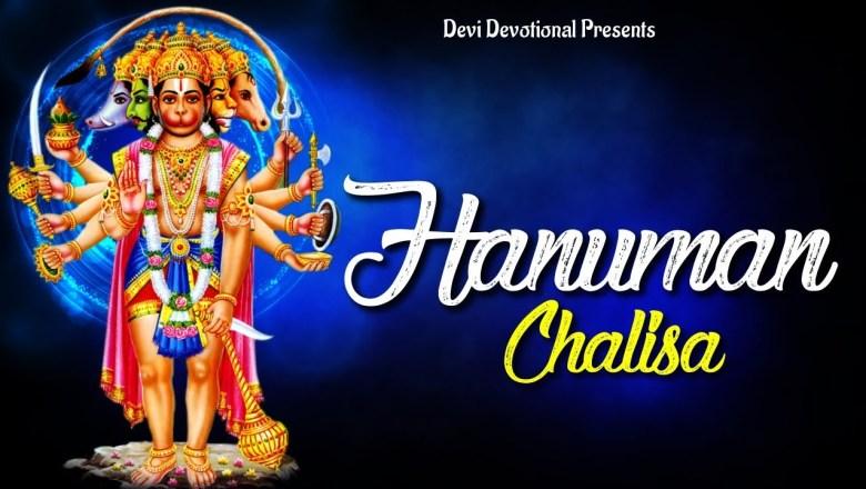 Jai Hanuman Gyan Gun Sagar || Hanuman Chalisa With Lyrics || श्री हनुमान चालीसा