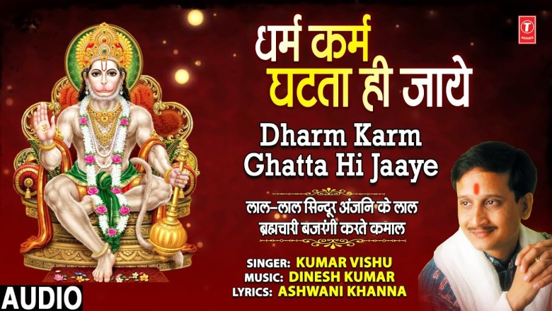 Dharm Karm Ghatta Hi Jaaye I Hanuman Bhajan I KUMAR VISHU I Full Audio Song I Laal Laal Sindoor