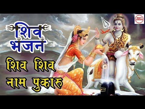 शिव जी भजन लिरिक्स – Shiv Shiv Naam Pukaru शिव शिव नाम पुकारु | Popular Shiv Bhajan 2021 | Bhakti Sangrah