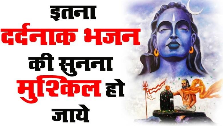 शिव जी भजन लिरिक्स – इतना दर्दनाक भजन की सुनना मुश्किल हो जाये   HeartTouching – Emotional Shiv Bhajan   Shiv Bhajan 2021