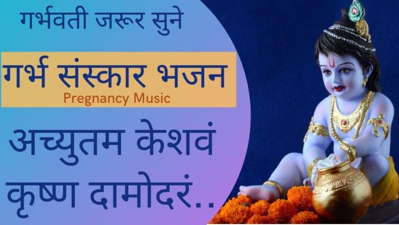 गर्भावस्था भजन    achyutam keshavam krishna damodaram   pegnanacy music   krishna bhajan in hindi