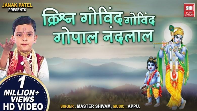 Krishna Govind Govind Gopal Nandlal   Krishna Songs   Master Shivam   Hindi Bhajan   Krishna Bhajan