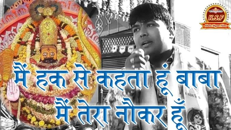 बाबा मैं तेरा नौकर हूँ | Hit Khatu Shyam Bhajan | Prince Jain Bhajan | Sawariya Shyam Bhajan