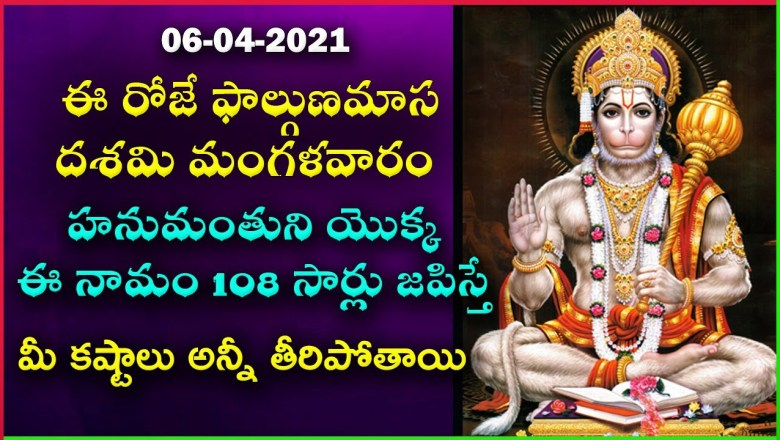 Hanuman Mantra 108 Times | hanuman mantra to remove negative energy | Tuesday Hanuman pooja