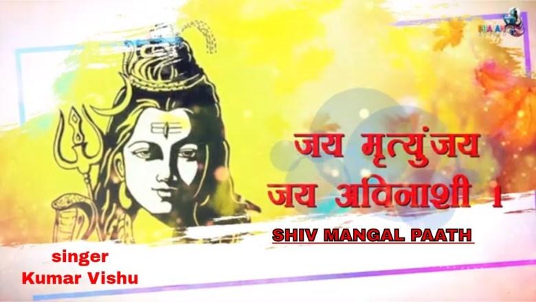 शिव जी भजन लिरिक्स – शिवमंगल पाठ  || महाशिवरात्रि स्पेशल || Lattest Kumar Vishu Shiv Bhajan || Jitendra Raghuvanshi