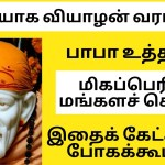 பாபா உத்தரவு/sai ram/Shridi sai/Sai baba Motivation/Sathyavakku