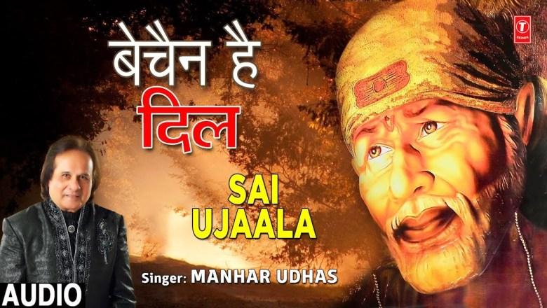 बेचैन है दिल Bechain Hai Dil I MANHAR UDHAS I Sai Bhajan I SAI UJAALA I Full Audio Song