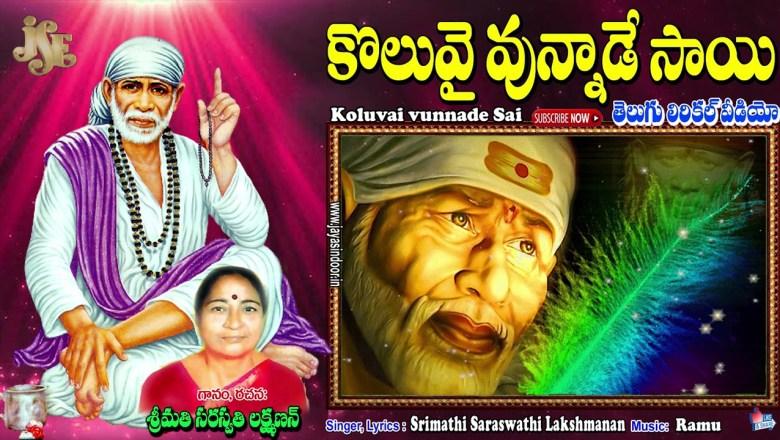 #Lord Saibaba #Shiridi saibaba #Koluvai Unnade Sai #Telugu Devotional Songs #Jayasindoor Sai Bhakti