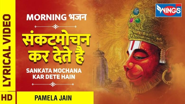 Sankat Mochan Kar Dete Hai | Hanuman Bhajan | संकटमोचन कर देते सारे काज सफल  | Pamela Jain | Bhajan