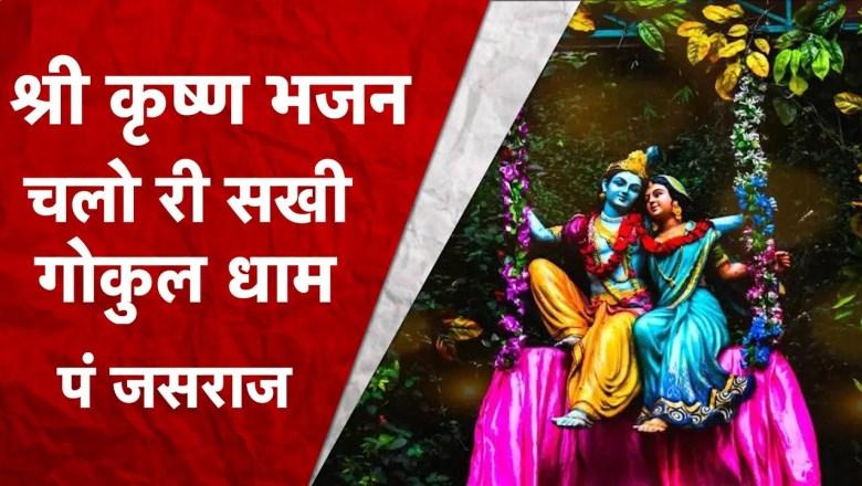 Sunday Special   चलो री सखी गोकुल धाम   Pt Jasraj   Krishna Bhajan   Chalo Ri Sakhi   Sahitya Tak