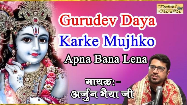 Gurudev Daya Karke Mujhko Apna Bana Lena !! Best Krishna Bhajan !! Arjun Bhaiya #Total Aastha