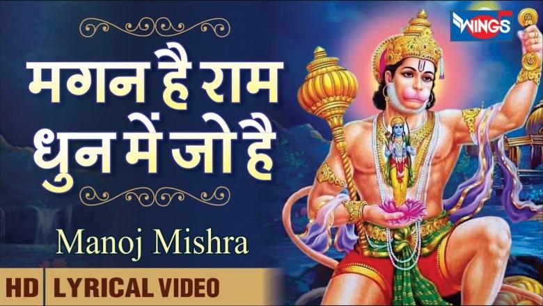 मगन है राम धुन में जो | Magan Hai Ram Dhun Me Jo | Hanuman Bhajan : हनुमान जी के भजन