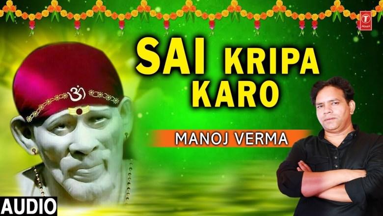 Sai Kripa Karo I Sai Bhajan I MANOJ VERMA I Full Audio Song I T-Series Bhakti Sagar