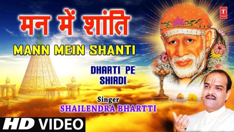 Mann Mein Shanti Sai Bhajan I SHAILENDRA BHARTTI I HD Video I Chalo Shirdi I T-Series Bhakti Sagar