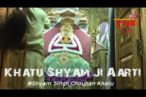 खाटूश्याम मंदिर राजस्थान आरती दर्शन - Shyam Singh Chouhan Khatu | Khatu Shyam Ji Aarti Live