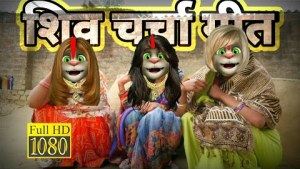 शिव जी भजन लिरिक्स - शिव चर्चा का नया गीत    Shiv chacha bhajan    #shivcharcha #शिवचर्चा #shivbhajan