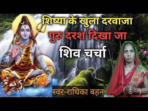 शिव जी भजन लिरिक्स – शिष्या के खुला दरवाजा शिव चर्चा भजन।shiv guru bhajan ।shiv guru geet।shiv charcha।radhika bahan