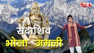 शिव जी भजन लिरिक्स - Bhola Amli   Ganjo Pile Re Sadashiv Bhola Amli   Shiv Bhajan   Mp3 Song   Alfa Music Rajasthani