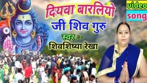 शिव जी भजन लिरिक्स - shiv charcha   shiv charcha Bhajan   shiv guru bhajan   shiv charcha geet  