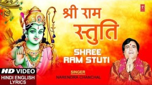 श्री राम स्तुति I Shree Ramchandra Kripalu Bhajman I NARENDRA CHANCHAL I HD