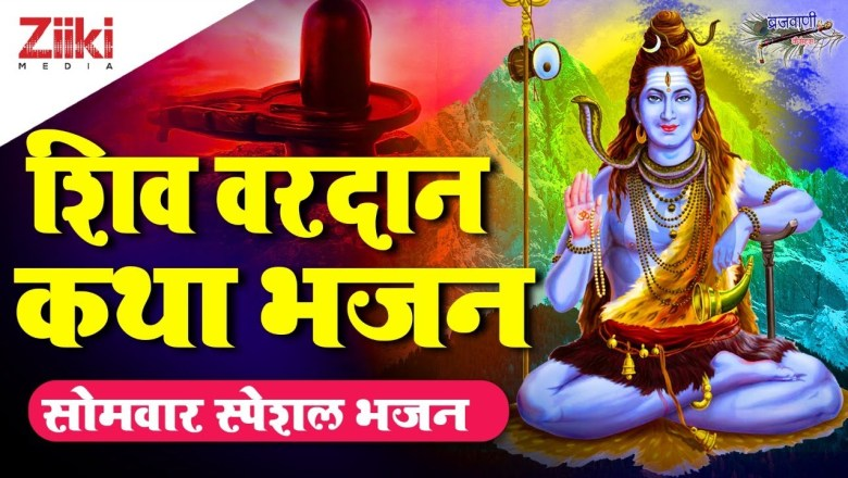 शिव जी भजन लिरिक्स – सोमवार स्पेशल भजन   शिव वरदान कथा भजन   Shiv Vardan Katha Bhajan   Shiv Ji Bhajan   #BhaktiDhara